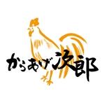 rina_yamamotoさんの唐揚げ専門店『からあげ次郎』のロゴ作成への提案