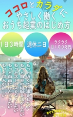 rakuhito2さんの電子書籍の表紙デザイン作成への提案