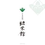 Hiyocoさんの懐石料理を提供している「日本料理 昭栄館」のロゴへの提案