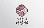 germer_designさんの懐石料理を提供している「日本料理 昭栄館」のロゴへの提案