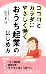 mihoko4725さんの電子書籍の表紙デザイン作成への提案