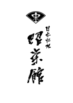 katokayamaさんの懐石料理を提供している「日本料理 昭栄館」のロゴへの提案
