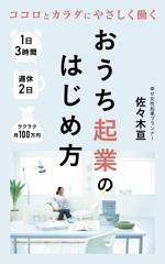 Takaki_Hidetoshiさんの電子書籍の表紙デザイン作成への提案