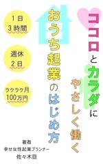 naomi123さんの電子書籍の表紙デザイン作成への提案