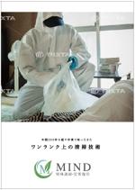 除菌消臭を主体に生活環境の改善を手掛けている会社案内のパンフレット作成への提案