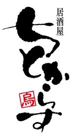 onoue_tetsuyaさんの新規オープン!和風居酒屋の看板ロゴ作成お願いします!!への提案