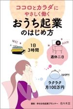 sugiakiさんの電子書籍の表紙デザイン作成への提案