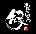 mutenkatoufuさんの炭火焼鳥「縁(えん)」のロゴへの提案