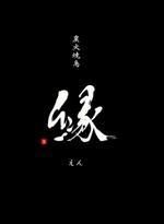 izumieyさんの炭火焼鳥「縁(えん)」のロゴへの提案