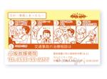 amagrinosukeさんの整体接骨院《交通安全お守りカード》(名刺サイズ)の作成への提案