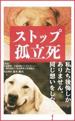 rakuhito2さんの電子書籍の表紙への提案