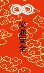 yuno-la1110さんの整体接骨院《交通安全お守りカード》(名刺サイズ)の作成への提案