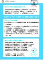 kisasa-giさんの★プログラミング教室オンライン化に伴うチラシのリニューアルへの提案