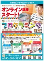pinecone_さんの★プログラミング教室オンライン化に伴うチラシのリニューアルへの提案