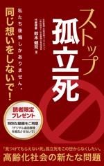G_miuraさんの電子書籍の表紙への提案