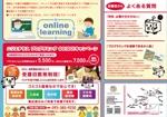 itsuoさんの★プログラミング教室オンライン化に伴うチラシのリニューアルへの提案