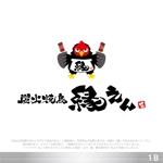 DESIGN_Aさんの炭火焼鳥「縁(えん)」のロゴへの提案