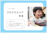 sunabehinako110さんの★プログラミング教室オンライン化に伴うチラシのリニューアルへの提案