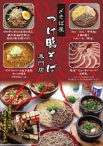 wakitamasahideさんのつけ鴨そば専門店 〆そば屋 東心斎橋店への提案