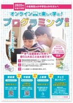 Chiro_chiroさんの★プログラミング教室オンライン化に伴うチラシのリニューアルへの提案