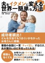 ypitnさんの子育ての本の表紙デザインをお願いします。(電子書籍・表1のみ)への提案