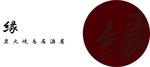 5efcb1a58a1f6さんの炭火焼鳥「縁(えん)」のロゴへの提案