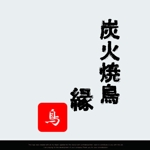 komorebi-lcさんの炭火焼鳥「縁(えん)」のロゴへの提案
