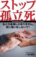 MASUK3041FDさんの電子書籍の表紙への提案