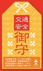 shiratama722さんの整体接骨院《交通安全お守りカード》(名刺サイズ)の作成への提案