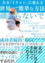 rakuhito2さんの子育ての本の表紙デザインをお願いします。(電子書籍・表1のみ)への提案