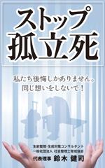kurosuke7さんの電子書籍の表紙への提案