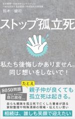 ritakaさんの電子書籍の表紙への提案