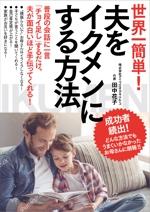 azamino-suzukiさんの子育ての本の表紙デザインをお願いします。(電子書籍・表1のみ)への提案
