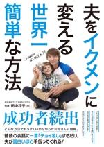 G_miuraさんの子育ての本の表紙デザインをお願いします。(電子書籍・表1のみ)への提案