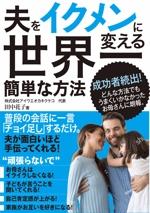 konohashiさんの子育ての本の表紙デザインをお願いします。(電子書籍・表1のみ)への提案