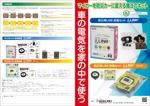wakitamasahideさんの防災用品のパンフレット制作依頼(A3二つ折:A4仕上り4ページ)への提案