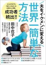 RATMさんの子育ての本の表紙デザインをお願いします。(電子書籍・表1のみ)への提案