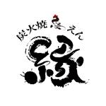 abi_sadaさんの炭火焼鳥「縁(えん)」のロゴへの提案