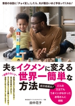 TAKEHIRO_MORIさんの子育ての本の表紙デザインをお願いします。(電子書籍・表1のみ)への提案