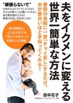shimouma3さんの子育ての本の表紙デザインをお願いします。(電子書籍・表1のみ)への提案