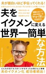 hamomoさんの子育ての本の表紙デザインをお願いします。(電子書籍・表1のみ)への提案