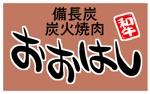 yanagwyさんの焼肉店のロゴ製作への提案