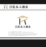 chopin1810lisztさんの有限会社花本工務店のロゴ製作への提案
