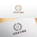 REVELAさんの有限会社花本工務店のロゴ製作への提案