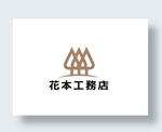 zen634さんの有限会社花本工務店のロゴ製作への提案