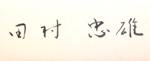 tvmlzzzさんの字のうまい方!15秒で3000円の仕事です!!への提案
