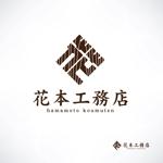 yoshidadaさんの有限会社花本工務店のロゴ製作への提案