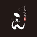 WASTELANDさんの炭火焼鳥「縁(えん)」のロゴへの提案