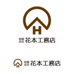 tsujimoさんの有限会社花本工務店のロゴ製作への提案