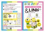 common-typeさんの防災用品のパンフレット制作依頼(A3二つ折:A4仕上り4ページ)への提案